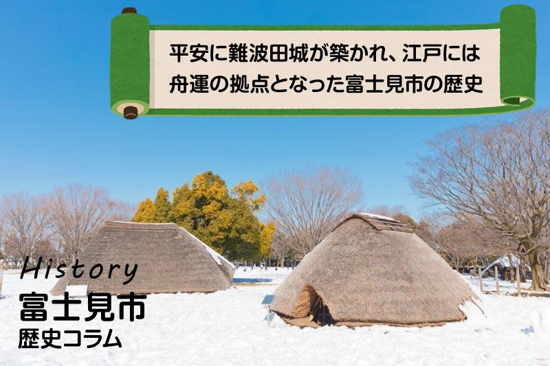 富士見市の歴史・文化を知る