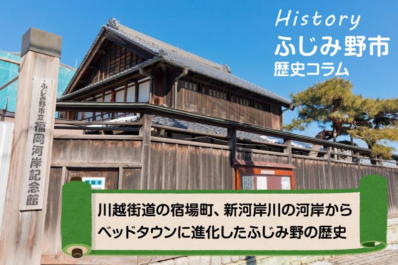 ふじみ野市エリアの歴史・文化を知る
