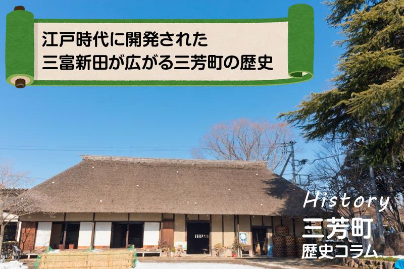 三芳町の歴史・文化を知る