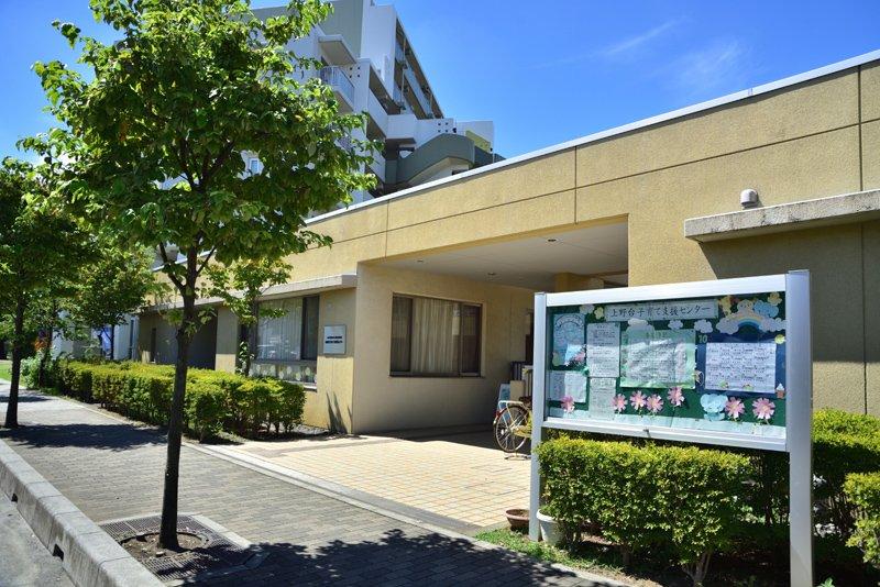「上野台子育て支援センター」のほか霞ヶ丘にも子育て支援センターがある