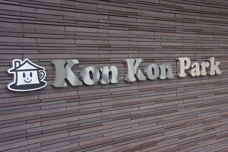 「Kon Kon Park」外観