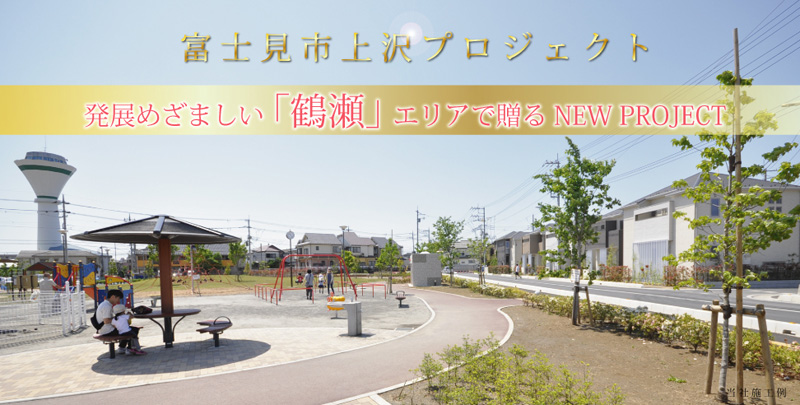 『富士見市上沢プロジェクト』