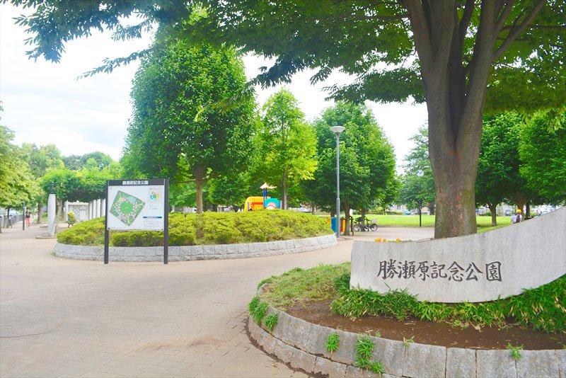 「勝瀬原記念公園」入口
