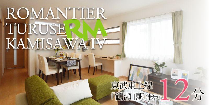 子育てファミリーが快適に暮らせる「富士見市」に住んでみたい方はこちら!