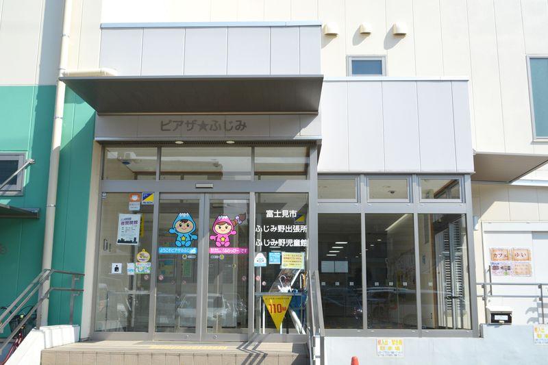 ふじみ野児童館