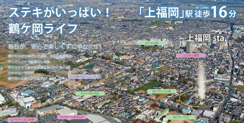 「上福岡プロジェクト」