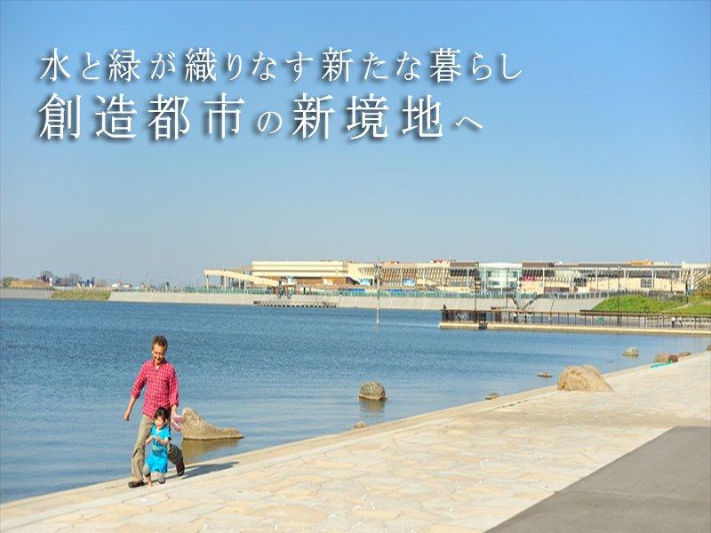 水辺に生まれた新しい街、越谷市レイクタウンで暮らす