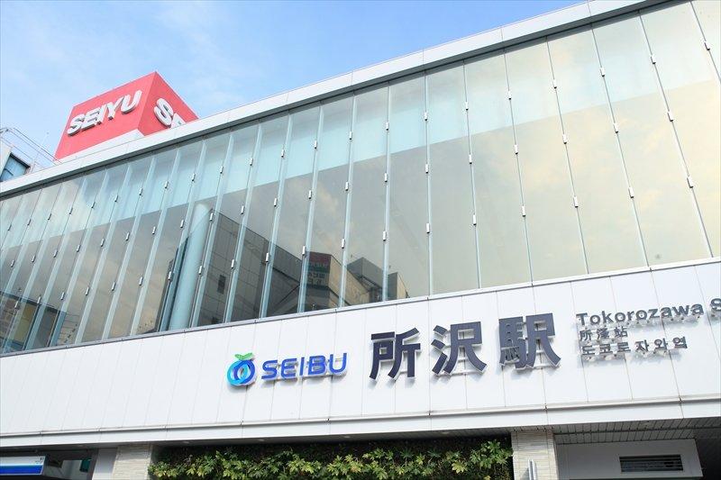 西武鉄道「所沢」駅