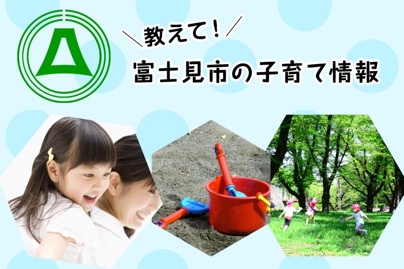 富士見市エリアの子育て・教育情報を知る