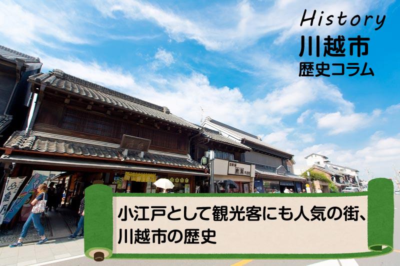 川越市の歴史・文化を知る