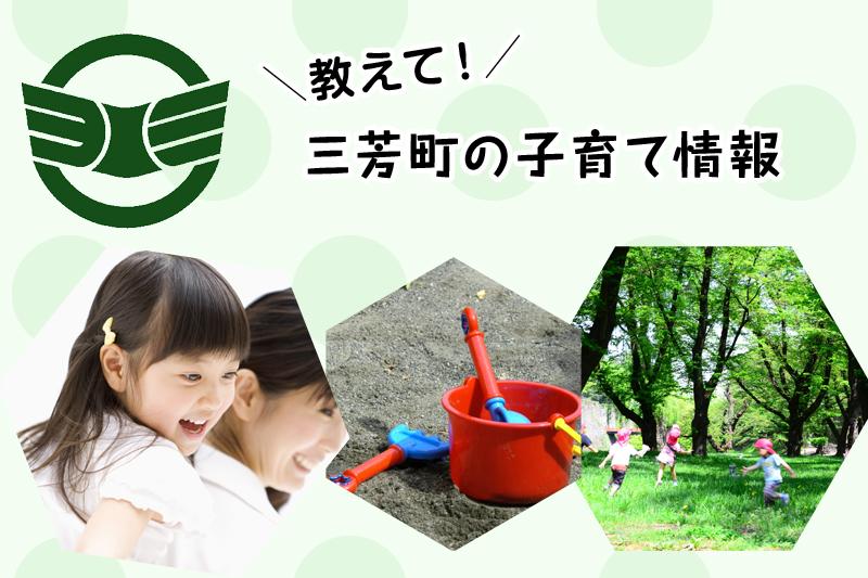三芳町エリアの子育て・教育情報を知る