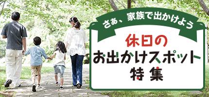 鶴瀬、ふじみ野、上福岡エリアの、ファミリーにおすすめのおでかけスポットをご紹介!