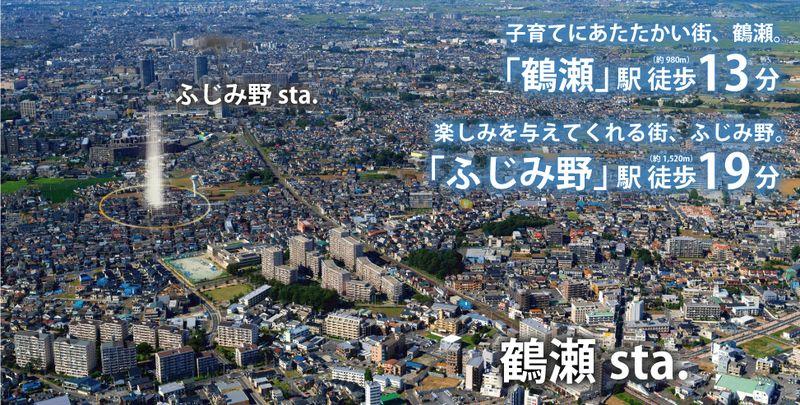「富士見市鶴瀬西プロジェクト」