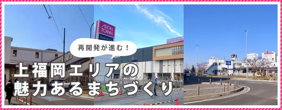 開発が進む!上福岡エリアの魅力的なまちづくり
