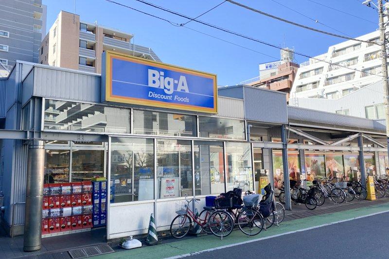 ビッグ・エー 志木本町店