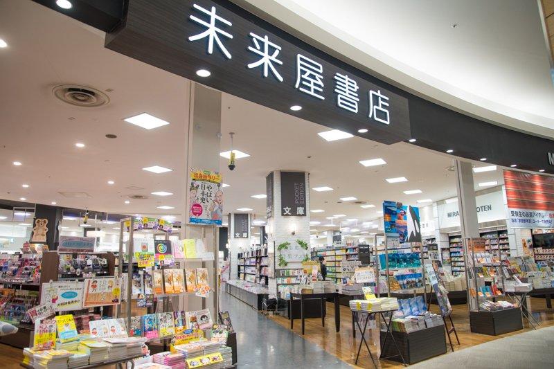 「未来屋書店」