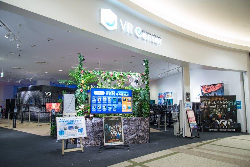 「VR Center」