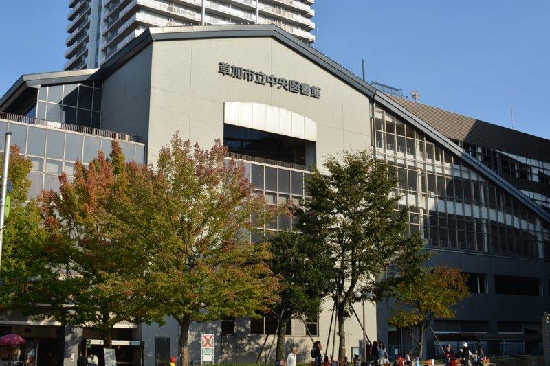 獨協大学前<草加松原>駅前すぐに立地する市立図書館