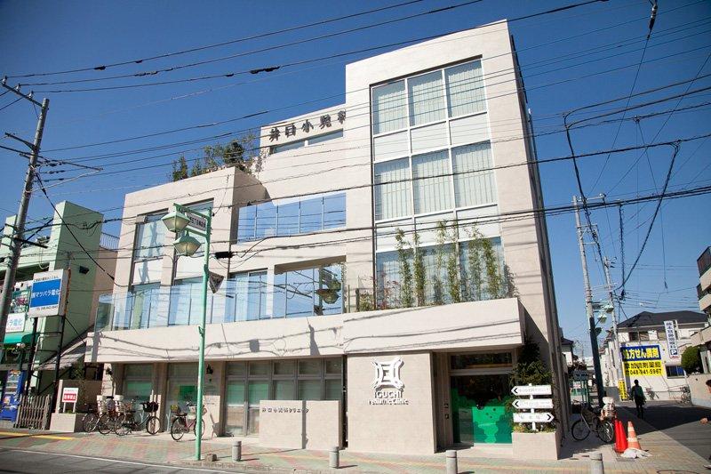「井口小児科クリニック」