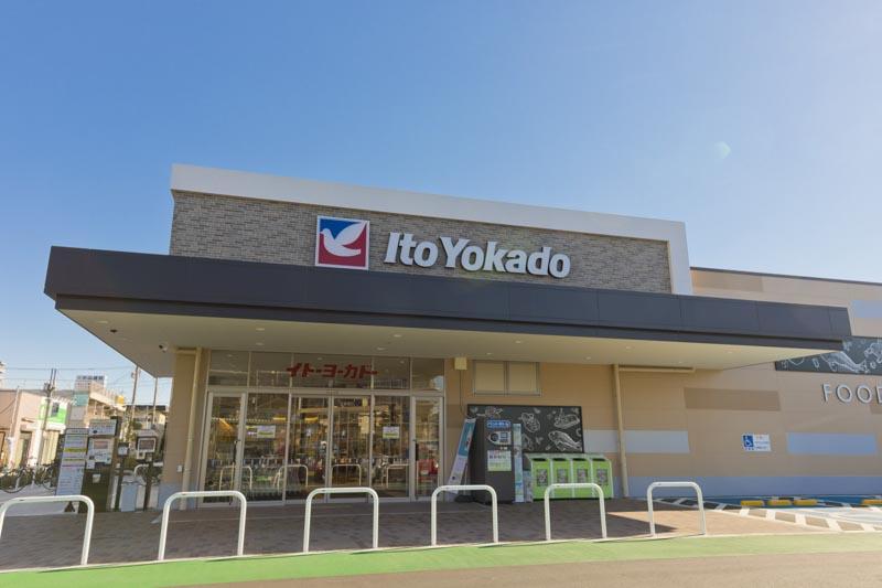 「イトーヨーカドー 新田店」などスーパーマーケットが近い