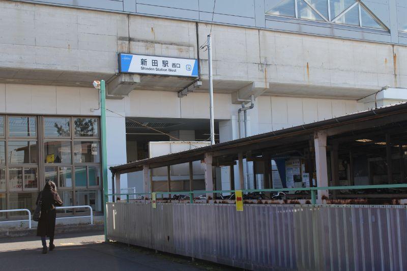 「新田」駅西口