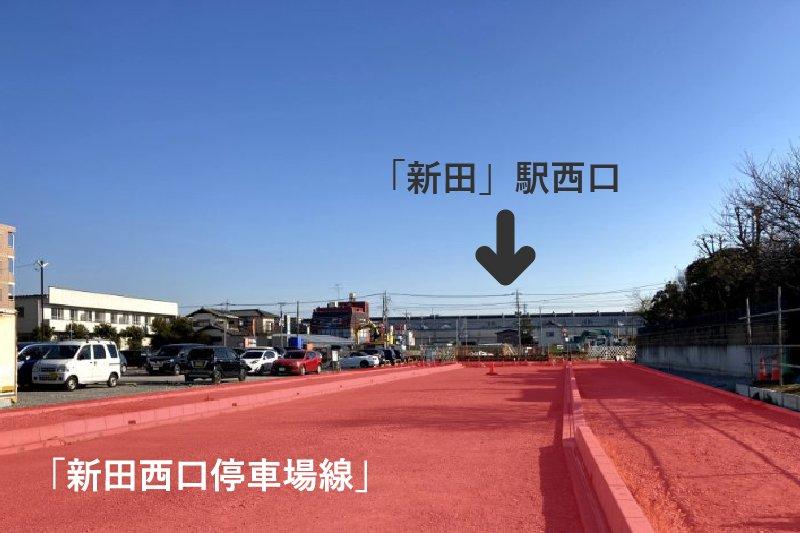 最大幅員18メートルの「新田西口停車場線」