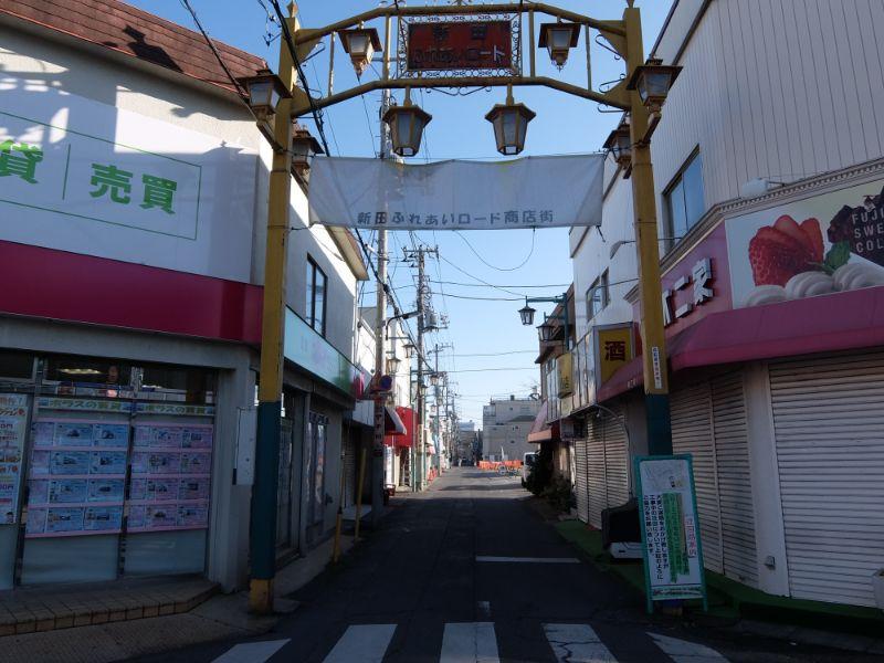 「新田ふれあいロード商店街」