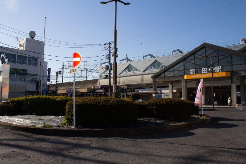 現在の「新田」駅東口ロータリーの様子