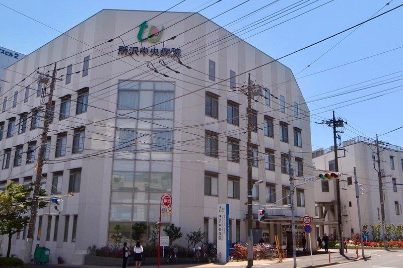 「所沢中央病院」